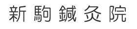 東京・港区の新駒鍼灸院 女性鍼灸師 ‐ 田町・三田駅